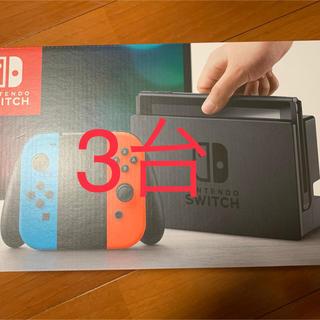 ニンテンドースイッチ(Nintendo Switch)のSwitch 3台(家庭用ゲーム本体)