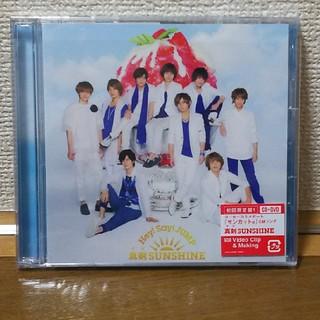 ヘイセイジャンプ(Hey! Say! JUMP)の真剣SUNSHINE〜初回限定盤1〜(アイドルグッズ)