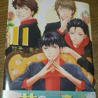 シュウエイシャ(集英社)の花のち晴れ♥11巻(少年漫画)