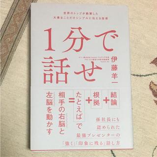 ゲントウシャ(幻冬舎)のしんちゃんさん専用「1分で話せ」(ビジネス/経済)