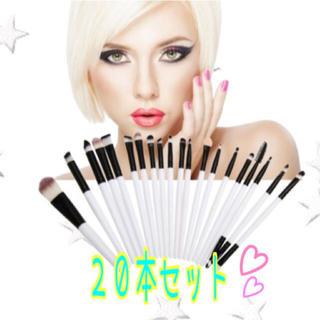コスメ 化粧 メイクブラシ ホワイト ブラック 20本セット(コフレ/メイクアップセット)