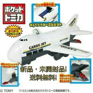タカラトミー(Takara Tomy)のポケットトミカ ビッグシリーズ おかたづけカーゴジェット(ミニカー)