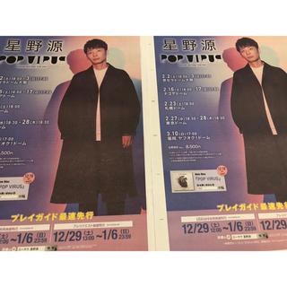 星野源 広告 2点 tokyo headline(ミュージシャン)