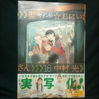講談社 - 聖☆おにいさん 16巻