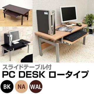 ローデスク パソコンデスク PCデスク ワークデスク シンプルデスク(ローテーブル)