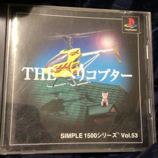 プレイステーション(PlayStation)のthe ヘリコプター (家庭用ゲームソフト)