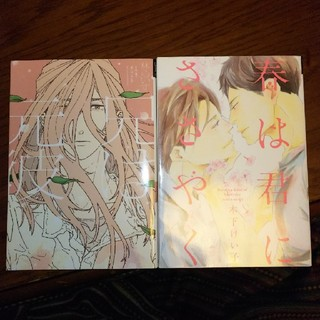 ●BLコミック●各種1冊200円(BL)