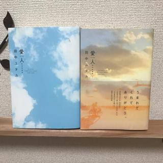 ハクセンシャ(白泉社)の愛人 (アイレン)田中ユタカ 特別愛蔵版 上下巻二冊(全巻セット)
