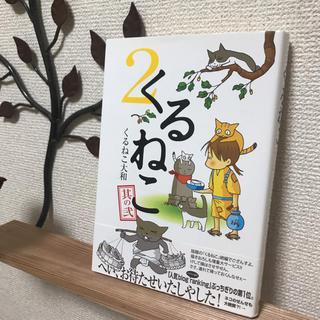 くるねこ2巻 くるねこ大和(4コマ漫画)