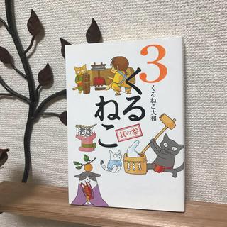 くるねこ3巻 くるねこ大和(4コマ漫画)