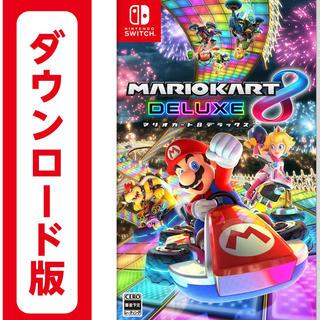 ニンテンドースイッチ(Nintendo Switch)の12/10限り マリオカート8 デラックス DL版(家庭用ゲームソフト)