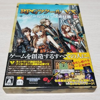 RPGツクールVX(PCゲームソフト)