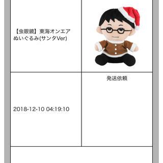 東海オンエア【虫眼鏡】(ぬいぐるみ)
