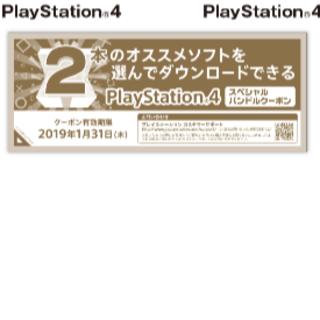 プレイステーション4 スペシャル バンドル クーポン(家庭用ゲームソフト)