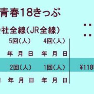 【青春18きっぷ冬】2回分 要返却(1/6までに必着) 12/13発送(鉄道乗車券)