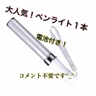 ★人気高性能 LED ペンライト 15色 カラーチェンジ コンサートライト「1本(アイドルグッズ)
