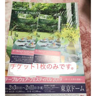 テーブルウェアフェスティバル2019 入場ご招待券(その他)