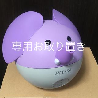 gon‼️様専用 (アロマディフューザー)