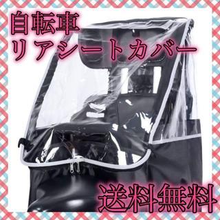【雨の日対策!】自転車 リアシートカバー チャイルドシート【A91】(ウエア)