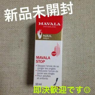 爪噛み防止!【新品未開封】マヴァラ バイターストップ  10ml(その他)