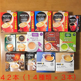 Nestle - スティックコーヒー 等 詰合せ 42本(14種類 × 3本)