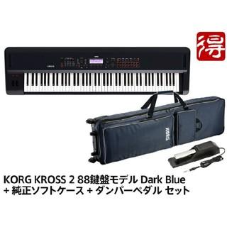 新品 KORG KROSS 2 88鍵盤モデル  純正ソフトケース+ペダルセット