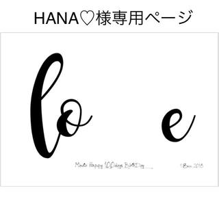 【HANA♡様専用ページ】 love  足型アート オーダー(手形/足形)