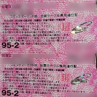 C95 2日目 サークルチケット 1枚(その他)