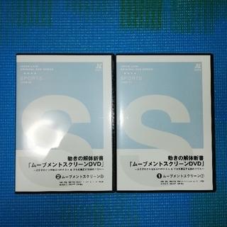 FMS(ファンクショナル・ムーブメント・スクリーン)診断 【DVD2枚組】