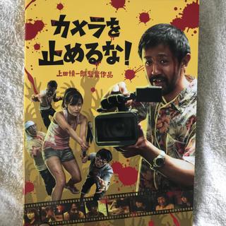 カメラを止めるな!DVD(日本映画)