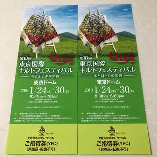 東京国際キルトフェスティバル 2枚(その他)