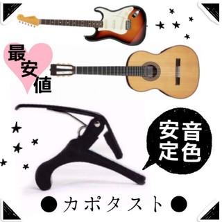 カポタスト / エレキ フォーク ギター ❤︎ 音程調整 送料無料(アコースティックギター)