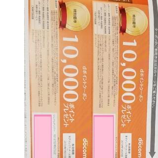 エヌティティドコモ(NTTdocomo)のdocomo ドコモ クーポン 10000ポイント x2(その他)