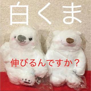 伸びるんですか? 白クマ cute ぬいぐるみ 2体(ぬいぐるみ)