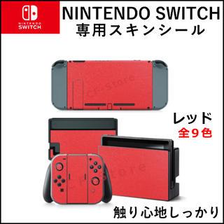 ニンテンドースイッチ(Nintendo Switch)の任天堂スイッチ シール 皮 レザー スキンシール デコ 高級 本体 保護 赤(その他)