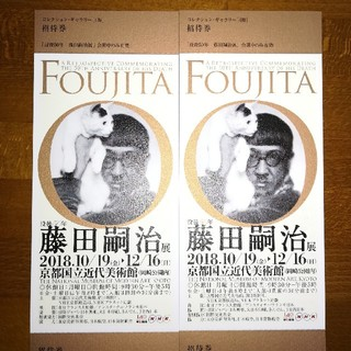 藤田嗣治展招待券(美術館/博物館)