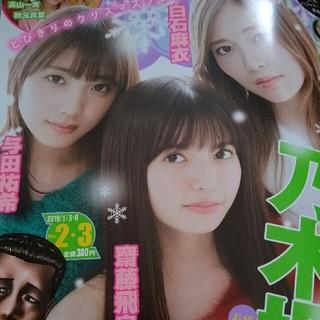 ヤングマガジン2019年vol.2・3号乃木坂46(漫画雑誌)