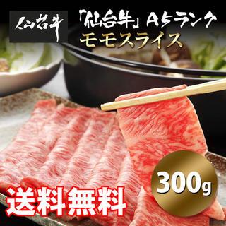 「仙台牛」A5ランク モモスライス(300g) (肉)
