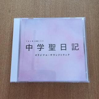 中学聖日記  オリジナルサウンドトラック(その他)