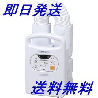 アイリスオーヤマ 布団乾燥機 カラリエ 温風機能付 マット不要 布団1組・靴1組(その他 )