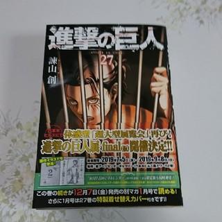コウダンシャ(講談社)の最新刊 進撃の巨人 27巻(少年漫画)