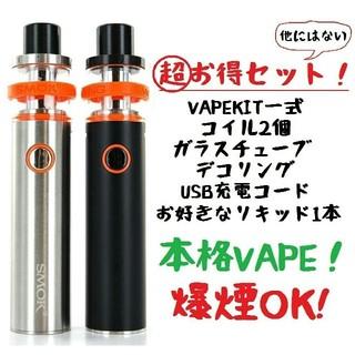 簡単爆煙体験❤ 全部込!VAPE キット & リキッド 1本! 電子タバコ(その他)