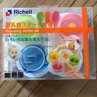 リッチェル(Richell)のリッチェル 離乳食スタートセット 新品未使用(離乳食器セット)