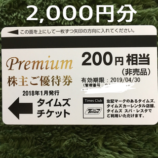 タイムズチケット 2000円分(200円×10枚)(その他)