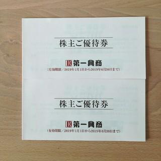 第一興商 株主優待(その他)