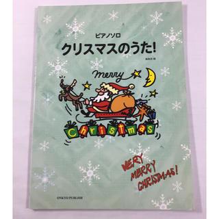 楽譜 ピアノソロ クリスマスの歌