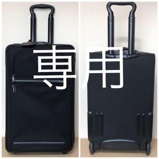 トゥミ(TUMI)のsurfside様 専用 TUMI 22022D4 2輪キャリーバッグ(トラベルバッグ/スーツケース)