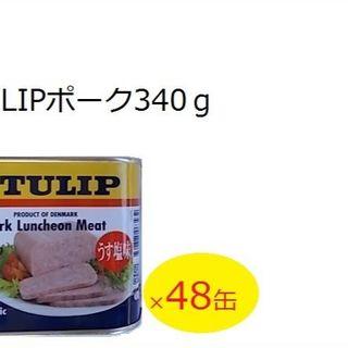 チューリップポーク×48缶(缶詰/瓶詰)
