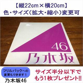 乃木坂46 カッティングステッカー 528(アイドルグッズ)