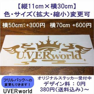 UVERworld カッティングステッカー C13(ミュージシャン)
